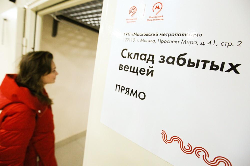 Склад забытых вещей в Московском метрополитене
