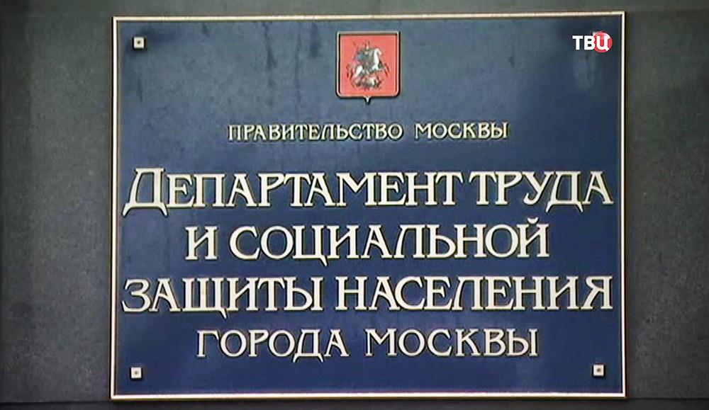 Департамент труда и соцзащиты населения города Москвы