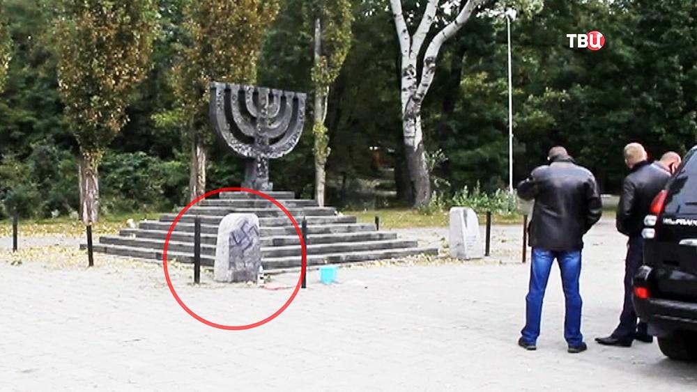 """Украинские радикалы осквернили памятник в """"Бабьем Яру"""""""