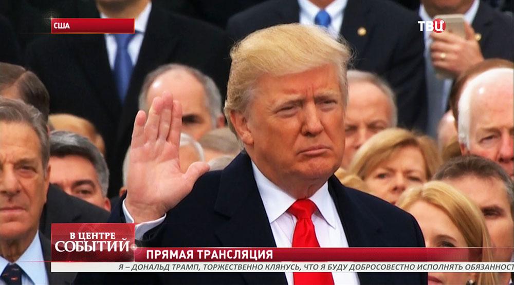Инаугурация избранного президента США Дональда Трампа
