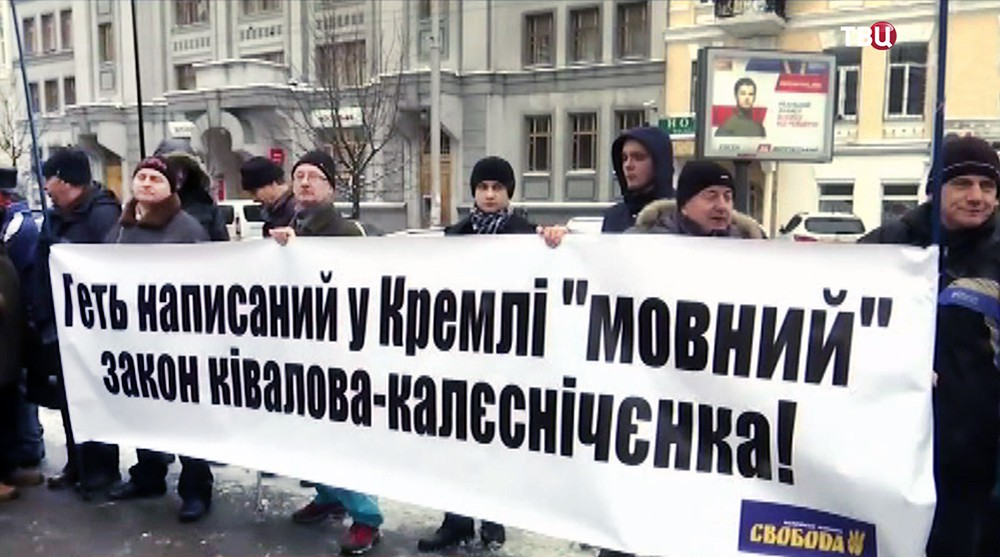 Митинг противников языкового закона на Украине