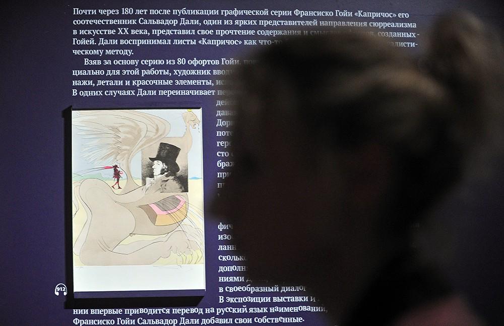 Выставка гравюр Гойи и Дали