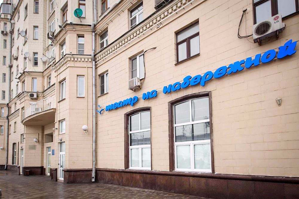 """Центр детского творчества """"Театр на набережной"""""""