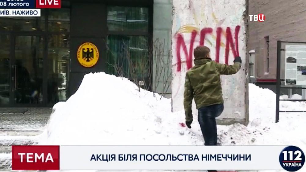 Акция вандализма у посольства Германии в Киеве