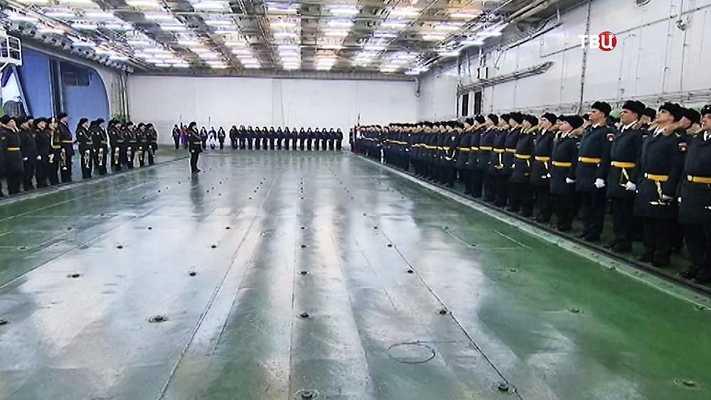 """Построение экипажа авианосца """"Адмирал Кузнецов"""""""