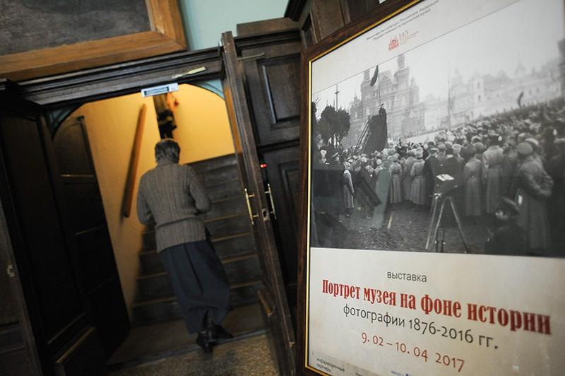Выставка «Портрет музея на фоне истории. Фотографии 1876-2015 гг.»