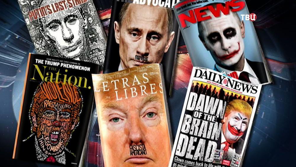 Обложки журналов с изображением Дональда Трампа и Владимира Путина