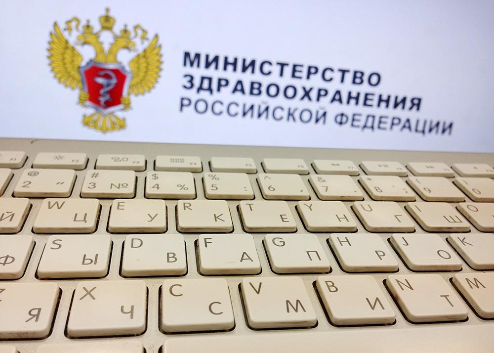 Хакерская атака на сайт Минздрава России