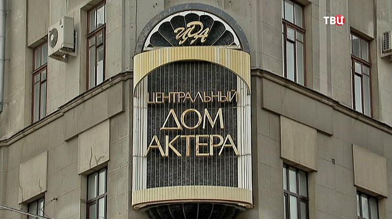 Центральный Дом актера