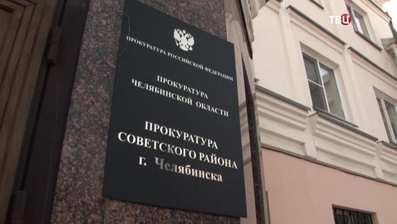 Прокуратура советского района г. Челябинска