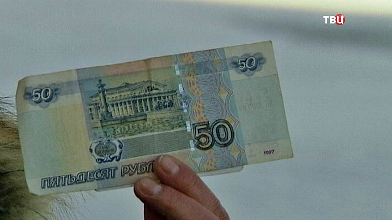 50 рублей