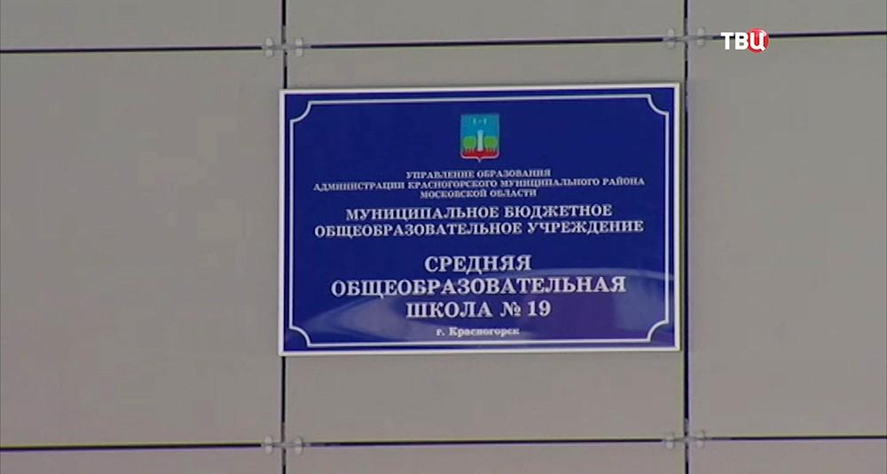 Школа №19, город Красногорск