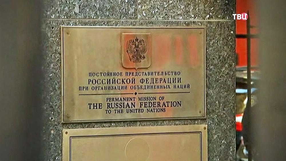 Постоянное представительство России при ООН