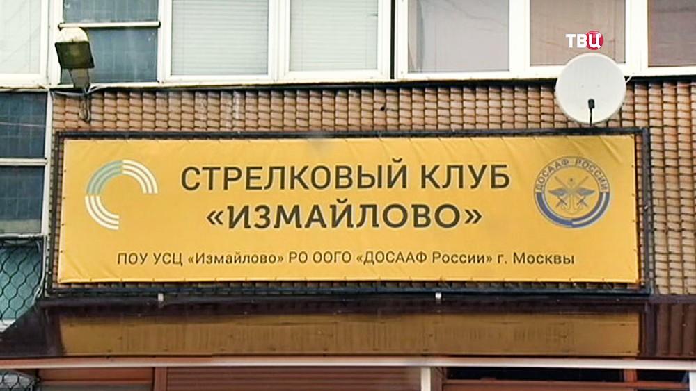 """Стрелковый клуб """"Измайлово"""""""