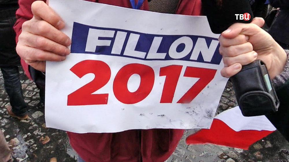 Митинг в поддержку Франсуа Фийона