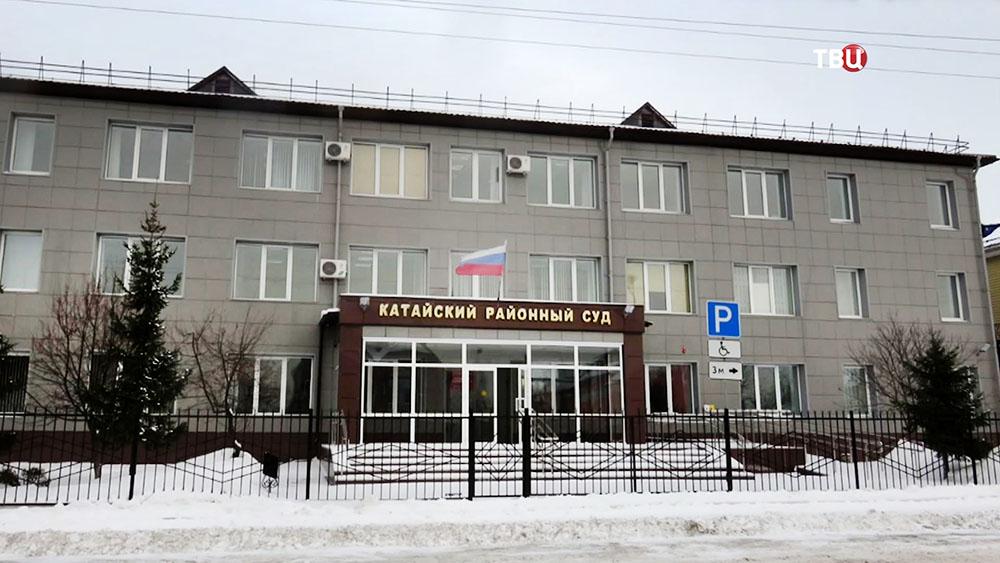 Катайский суд
