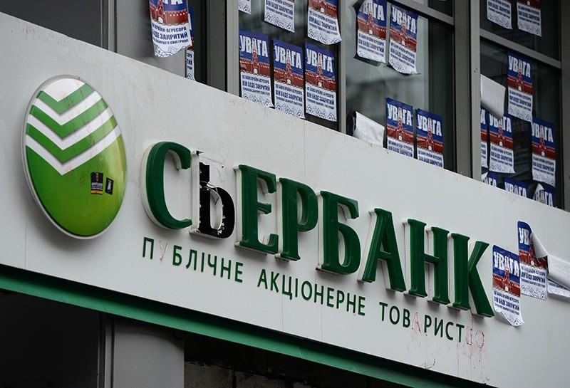 Вывеска на центральном отделении дочернего предприятия Сбербанка России в Киеве
