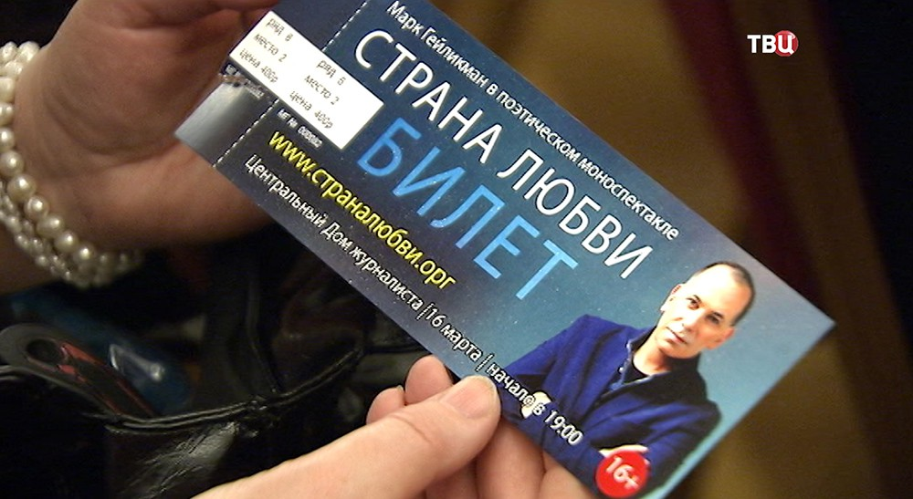 "Билет на моноспектакль ""Страна любви"""