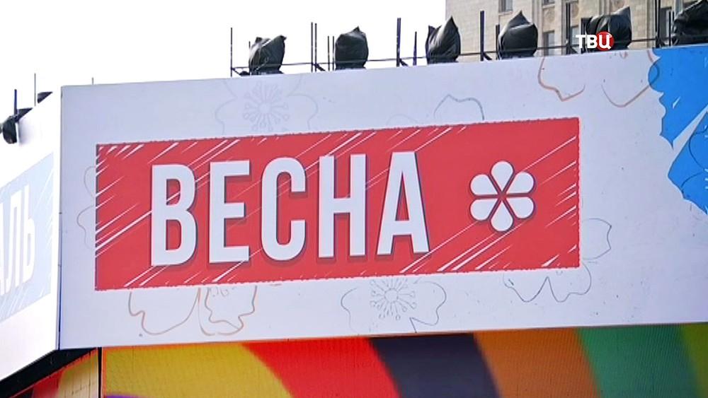 """Фестиваль """"Весна"""", посвященный годовщине воссоединения Крыма с Россией"""