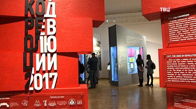 """Выставка """"Код революции"""""""