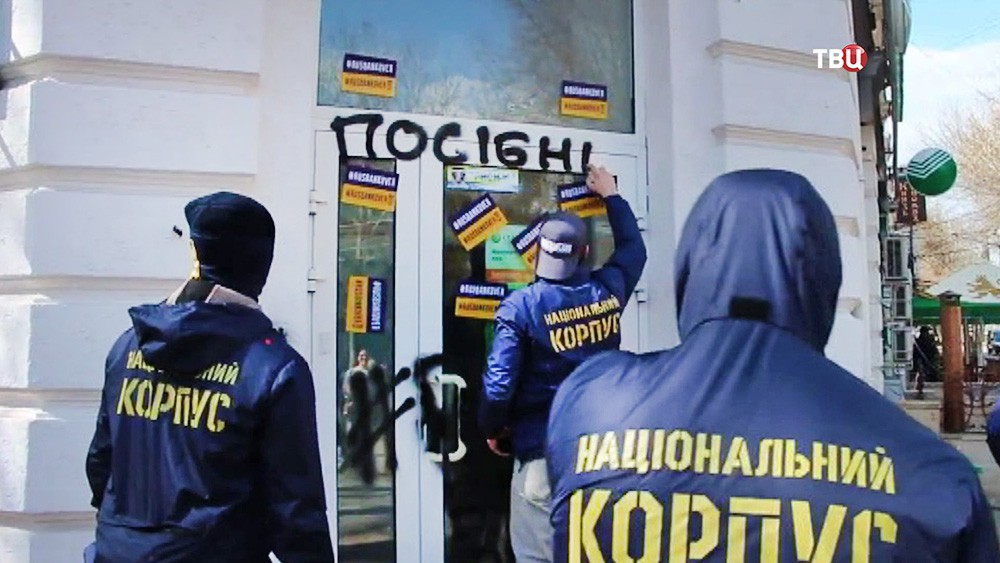 Украинские радикалы блокируют отделение российского банка