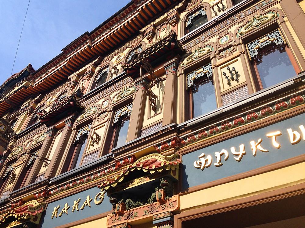 Отреставрированный чайный магазин Перлова