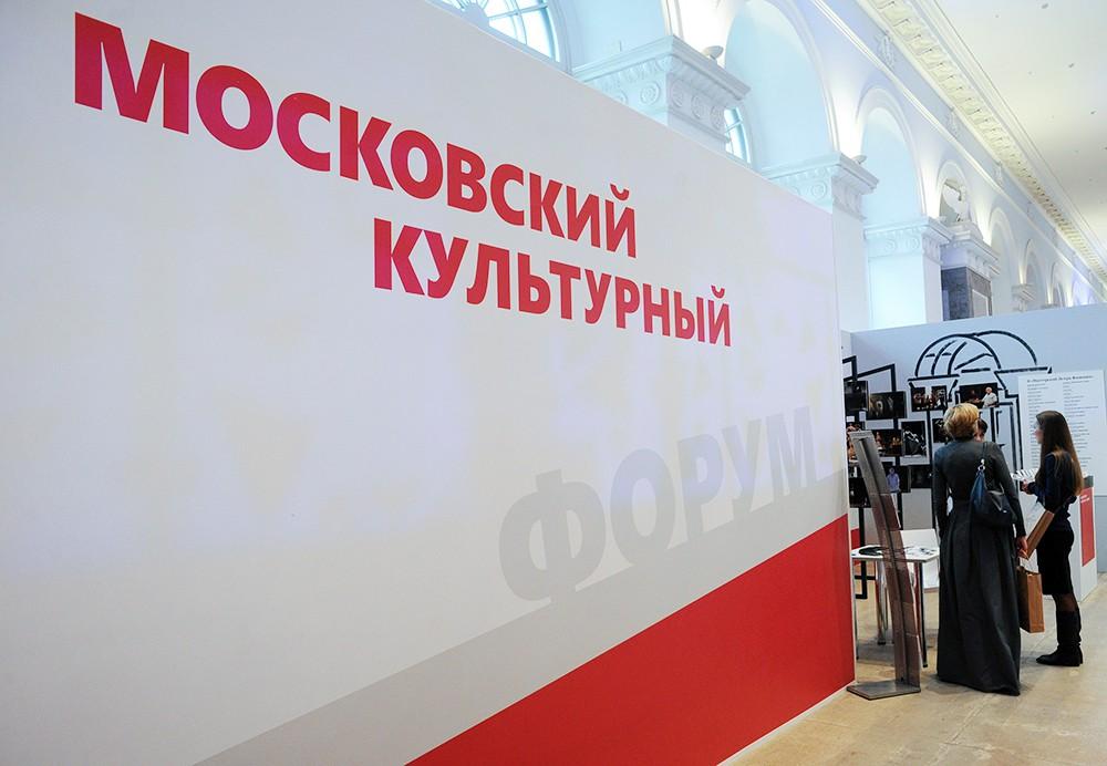 Московский культурный форум
