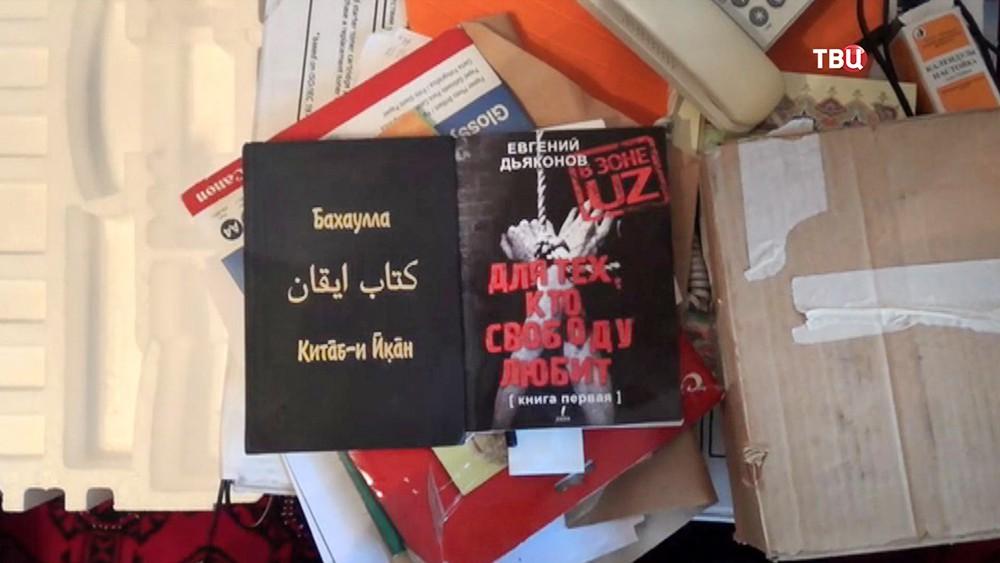 Экстремистская литература