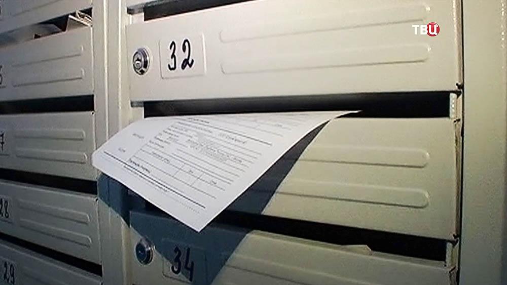Квитанция ЖКХ в почтовом ящике