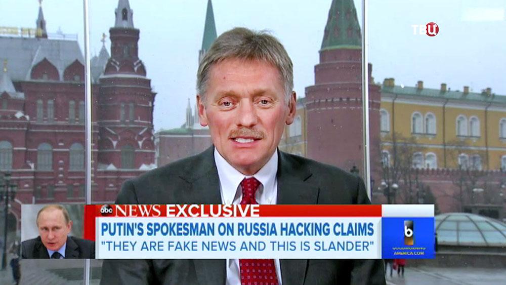 Дмитрий Песков дает интервью американскому телеканалу