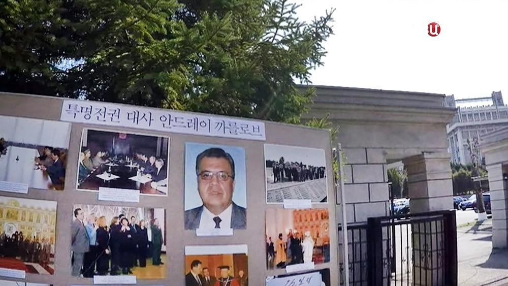 Памятную доску в честь Андрея Карлова открыли в КНДР