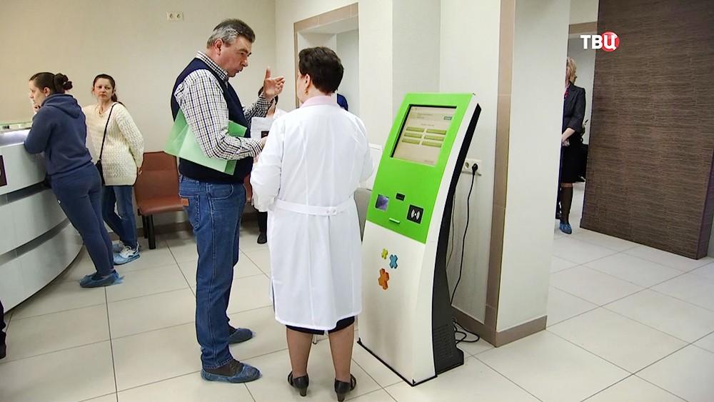 Электронная регистратура в поликлинике