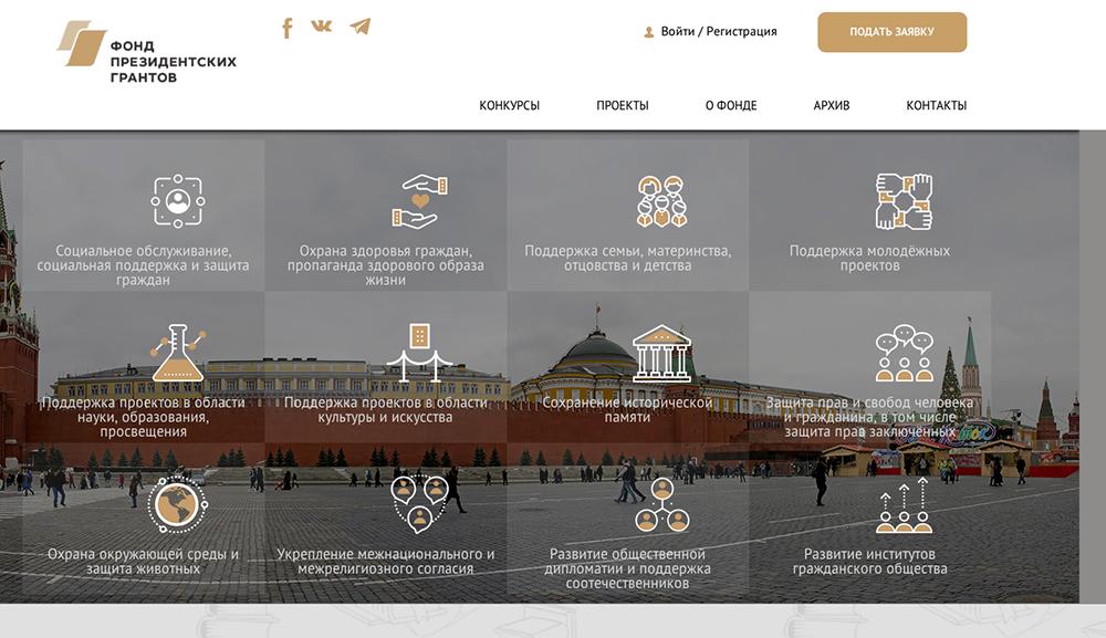 Фонд президентских грантов. Скрин сайта