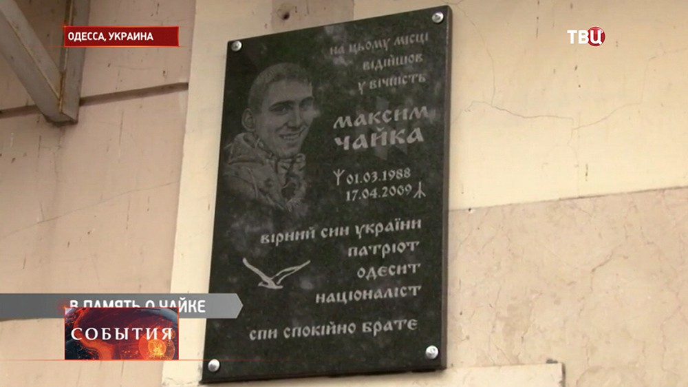 """Мемориальная доска лидеру движения """"Сiч"""" в Одессе"""