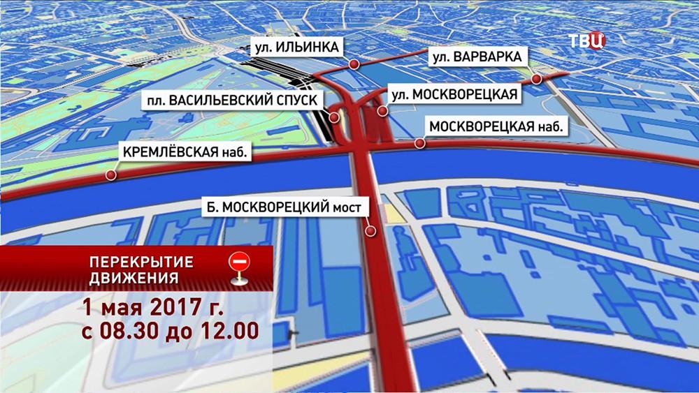 В центре Москвы 1 мая ограничат движение транспорта