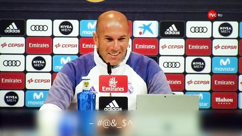 Зинедин Зидан на пресс-конференции