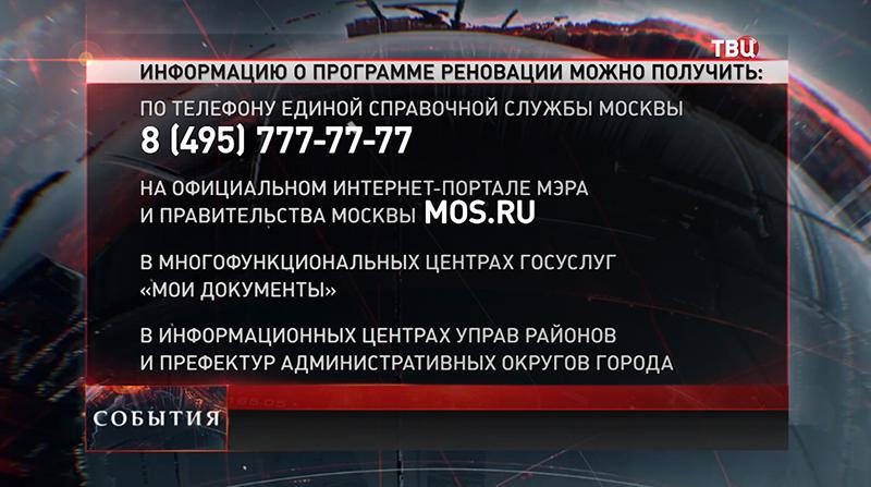 Телефон единой Справочной службы Москвы