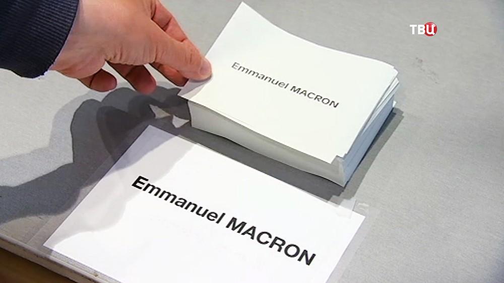 Голосование за Эммануэля Макрона