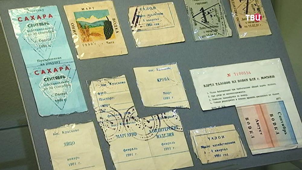 Талоны и продовольственные карточки