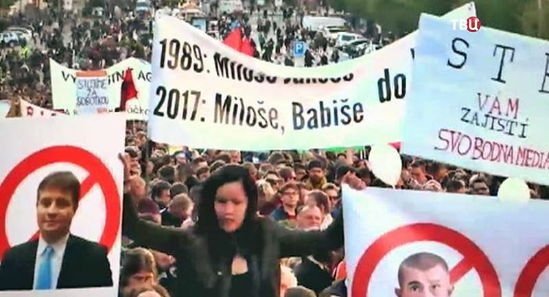 Митинг в Праге