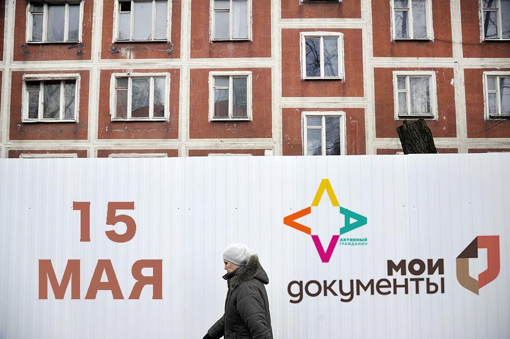 Голосование по программе реновации пятиэтажек