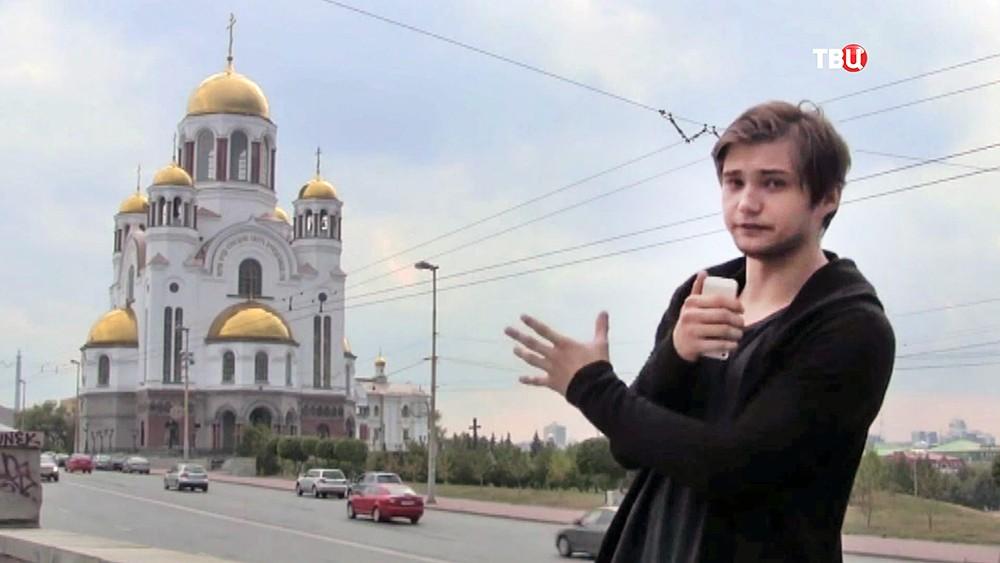 Блогер Руслан Соколовский на фоне храма
