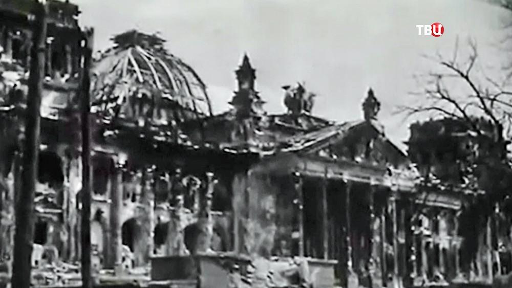 Разрушенное здание Рейхстага