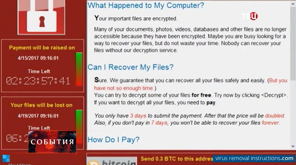 Компьютерный вирус-шифровальщик WannaCry