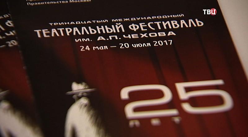 Фестиваль имени Чехова