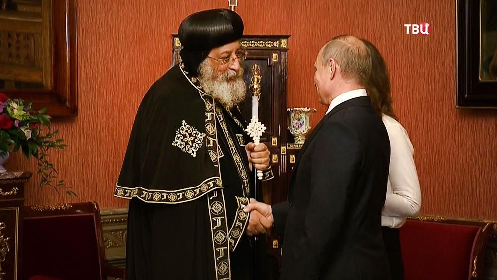 Президент России Владимир Путин и глава Коптской церкви Патриарх Тавадрос II
