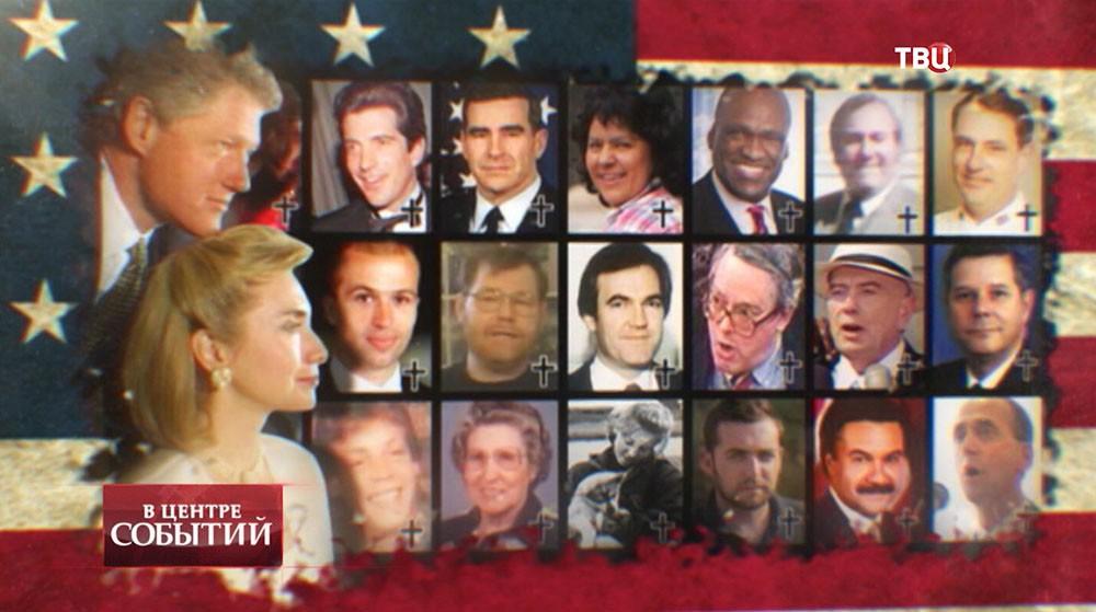 Загадочные смерти, связанные с политической карьерой супругов Клинтон