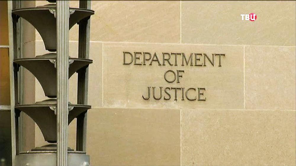 Департамент юстиции США