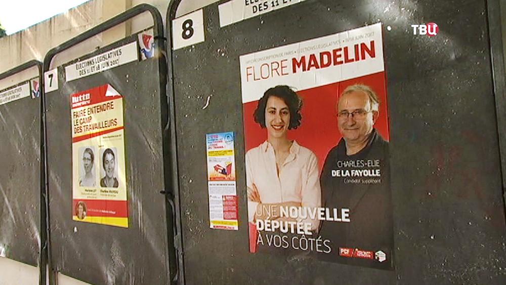 Подготовка к парламентским выборам во Франции