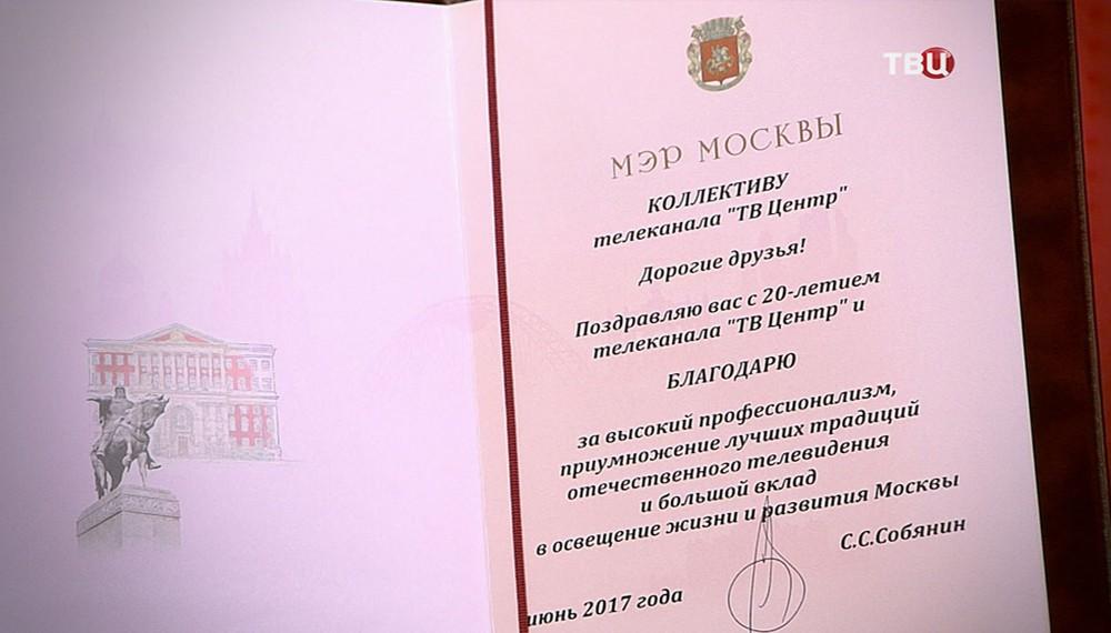 Поздравление мэра Москвы Сергея Собянина